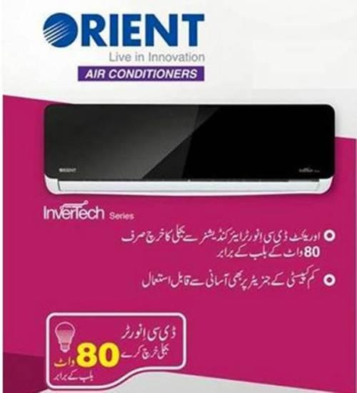 Orient Split AC Price in Pakistan 1 ton 1.5 ton 2 ton Specs Features Affordable