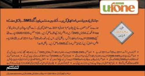Ufone Ramadan Offer and Alerts Service Call SMS Rates & Package Details