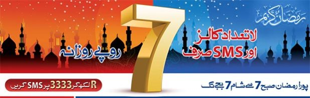 Warid Ramadan Offer 2016 For Call Packages Offnet and Onnet Minutes Charges Rates and All Call Packages List with Price