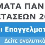 Οι επιτυχόντες των Πανελλαδικών 2014 στην Σίφνο