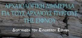 1η Αρχαιολογική Διημερίδα του Συνδέσμου Σιφνίων για τους Αρχαίους Πύργους της Σίφνου