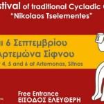 8ο Φεστιβάλ Κυκλαδικής Γαστρονομίας «Νικόλαος Τσελεμεντές» Πρόγραμμα_F