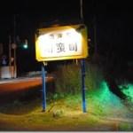 南蛮酊 釧路町遠矢