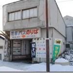 十和田観光電鉄の旅 駅編