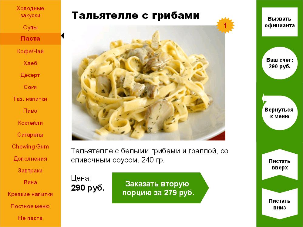 заказать своё любимое Тальятелле с грибами