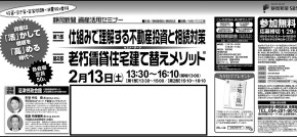 資産活用セミナー_全5修正