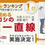 逗子→東京→名古屋→東京→名古屋→