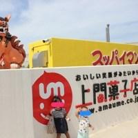 沖縄のスッパイマン工場見学へ行ってきた!