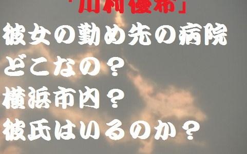 川村優希1
