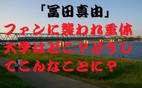 冨田真由1