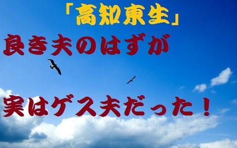 高知東生3
