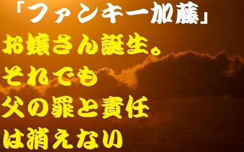 ファンキー加藤4