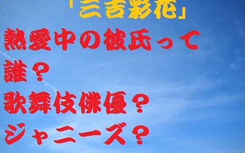 三吉彩花1