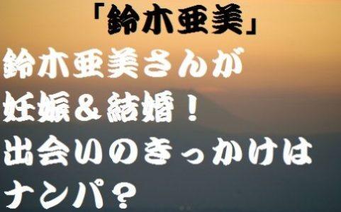 鈴木亜美4