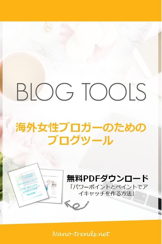 blog-tool-pin2-ty