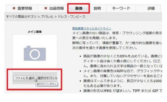 amazon 商品登録9