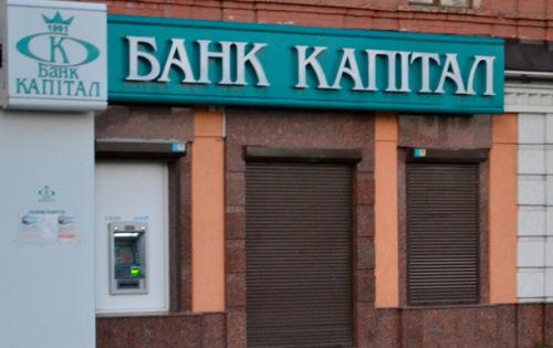 """неплатоспроможний банк """"Капітал"""""""