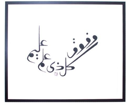 Quran 12:76