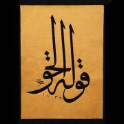 Quran 6:73