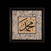 Mohammad (peace be upon him) 2