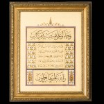 Quran 12: 18-19