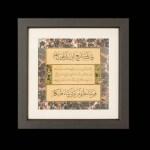 Quran: 18: 28-29