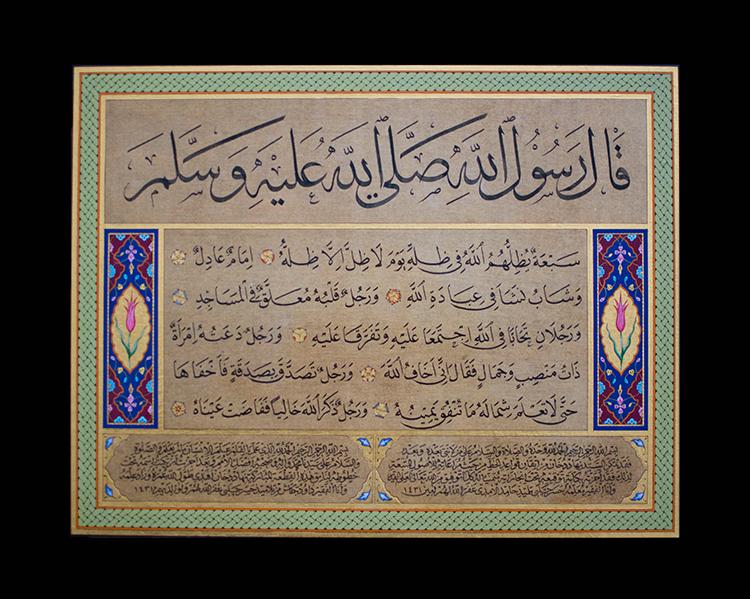 Quran 12:19