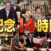 【FF14】本日8月27日12時から「3周年記念14時間生放送」! さらに17時からは「新生祭2016」が開催!
