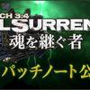 【FF14】3.4パッチノート先行公開!