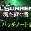 【FF14】3.41パッチノートが公開!律動編零式に「超える力」発生とギミック緩和
