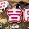 【FF14】「吉P散歩」が10月21日21時から放送決定!場所はElemental DCのどこか!