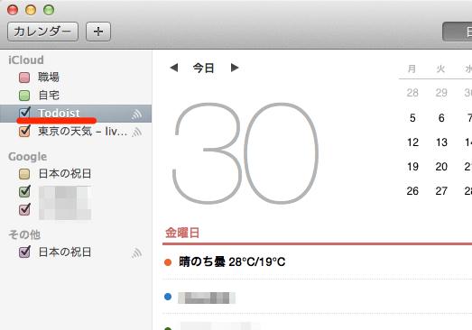 Todoistの日付指定タスクをGoogle / iCloudカレンダーに表示する方法_image08