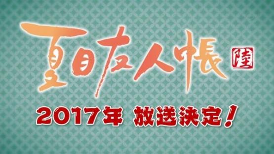 Natsume Yuujinchou s6