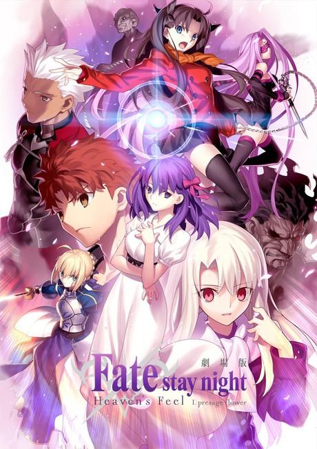 Fate/Stay Night Heavens Feel