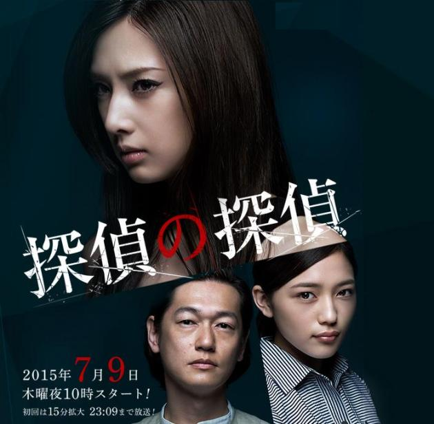 引用:www.fujitv.co.jp/tantei/index.html