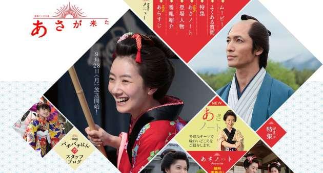 引用:http://www.nhk.or.jp/asagakita/