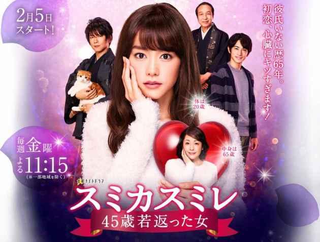 引用:http://www.tv-asahi.co.jp/sumikasumire/