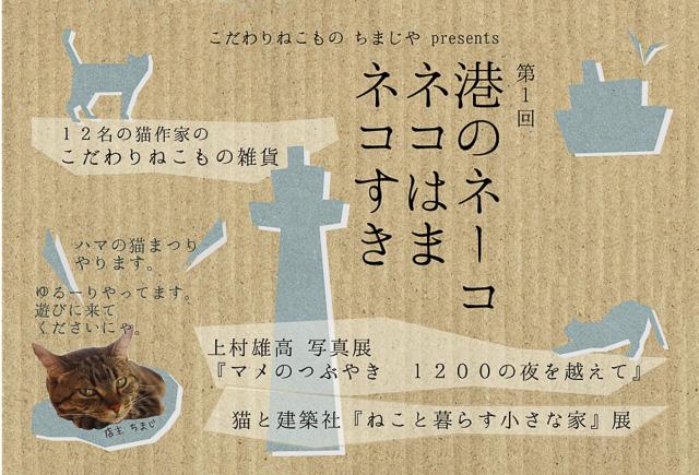 20150831-yokohama