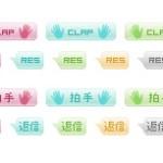 シンプルなグラデーションのweb拍手ボタン(10パターン)(透過GIF)