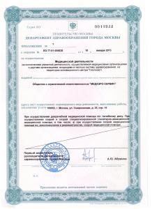 priloz_licenzii_001