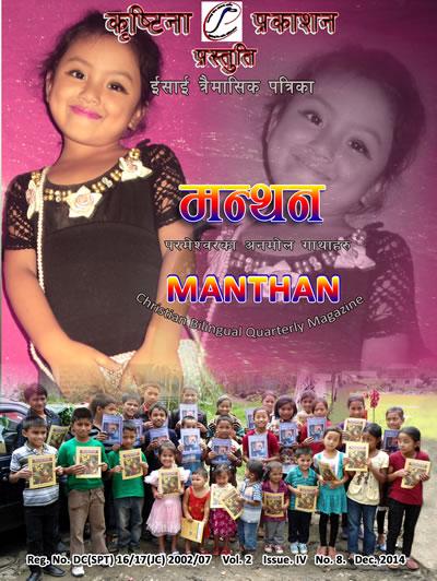 manthan-8