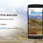 नेपाली ख्रीष्टिय भजन अब एन्ड्रोइड फोन र ट्याब्लेटहरूमा