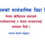 ख्रीष्टमसको विदा फिर्ता – नेपाल सरकारलाई नेपाल ख्रीष्टियान समाजले दियो धन्यवाद
