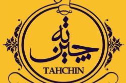 1476841560_Tahchin_Restaurant