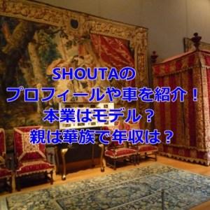 shouta