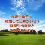 wagatsumamiwako