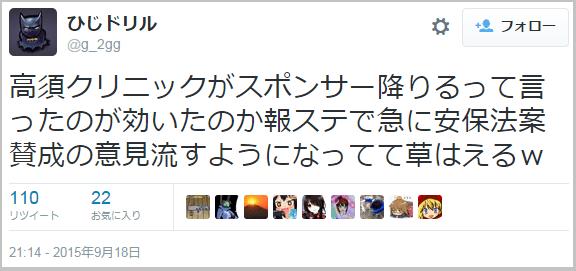 高須クリニックのスポンサー撤退宣言に顔面真っ青になった報道ステーションが急に安保法案賛成派に転身