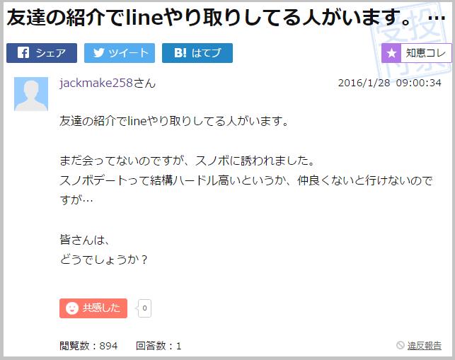 chiebukuro_ogori1