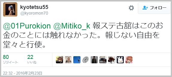 http://i1.wp.com/netgeek.biz/wp-content/uploads/2016/02/minshukaitou3.png