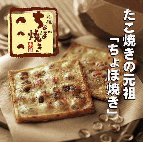 takoyaki_chobo (1)